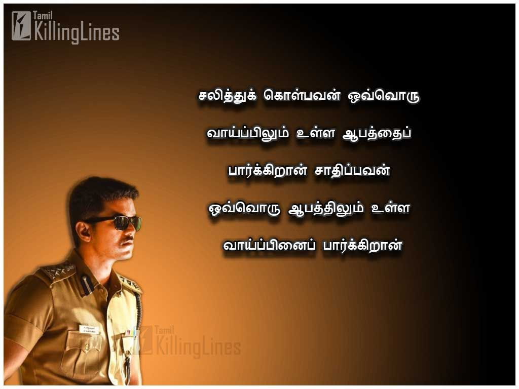 Nice Motivation Sms Quotes In Tamil  Best motivational quotes