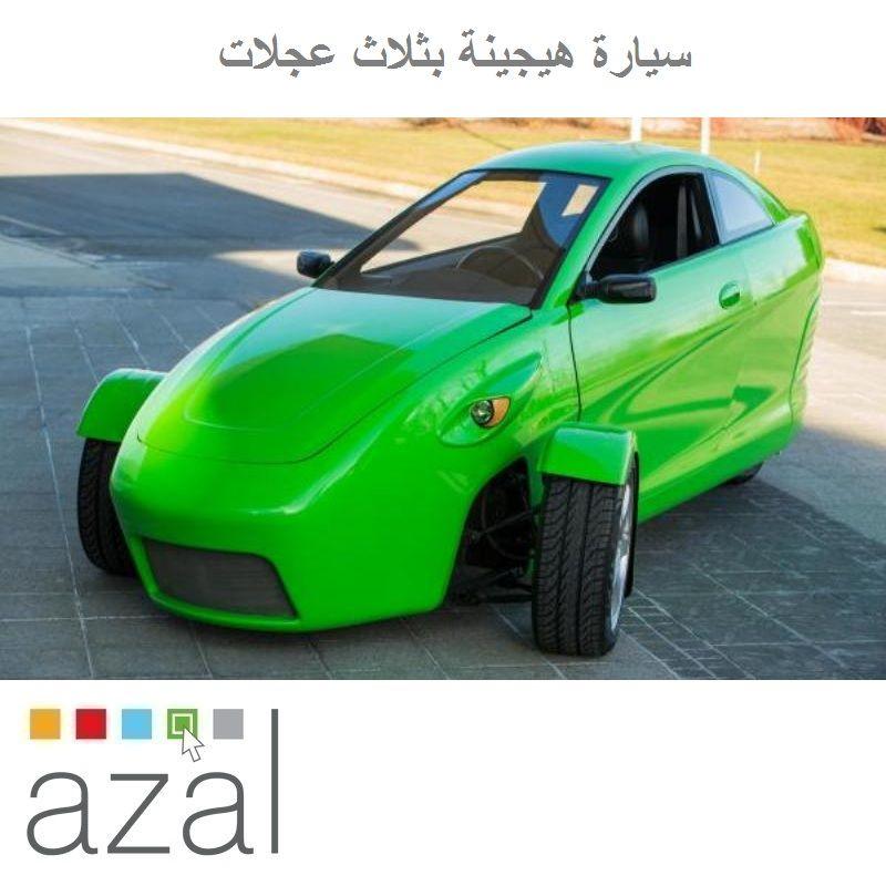 ابتكرت شركة أليو موتورز سيارة ذات 3 عجلات تتسع لشخصين وتستطيع قطع مسافة 370 كم في 10 لتر بنزين فقط بسرعة تصل إلى 160 كم في الساعة حجم السيا Toy Car Car Toys
