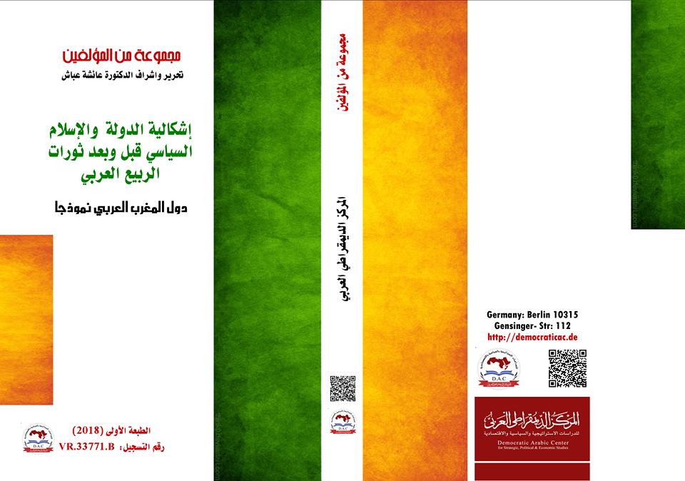 مؤلف جماعي شارك فيه مجموعة من الباحثين المميزين ضمن مبادرة دعم الشباب الباحثيين لتأليف كتب جماعية برعاية المركز الديمقراطي العربي نسخة Pdf إشكالية ال Jga