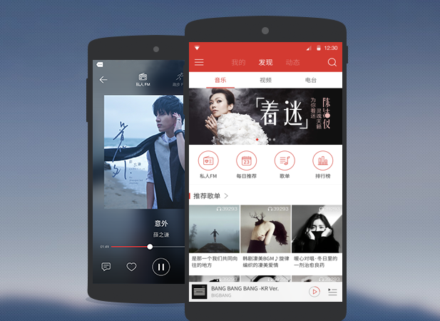 Download NetEase Cloud Music (网易云音乐) for Android (Version