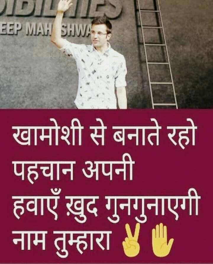 Swami Vivekananda Success Quotes In Hindi: Manjile Chahe Kitni Bhi Uchi Kyo Na Ho Chdne Ke Liye Hmesa