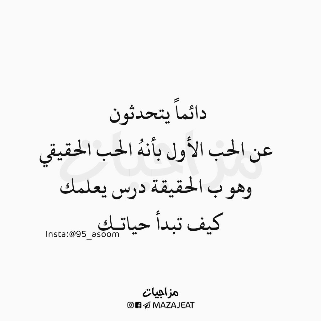 Pin By Noon Azaew On شعر ونثر Quotes Arabic Words Words