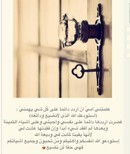 اللهم اني استودعك نفسي و جسدي و روحي و ديني و دنياي و اهلي و مالي Cross Necklace Jewelry Islam