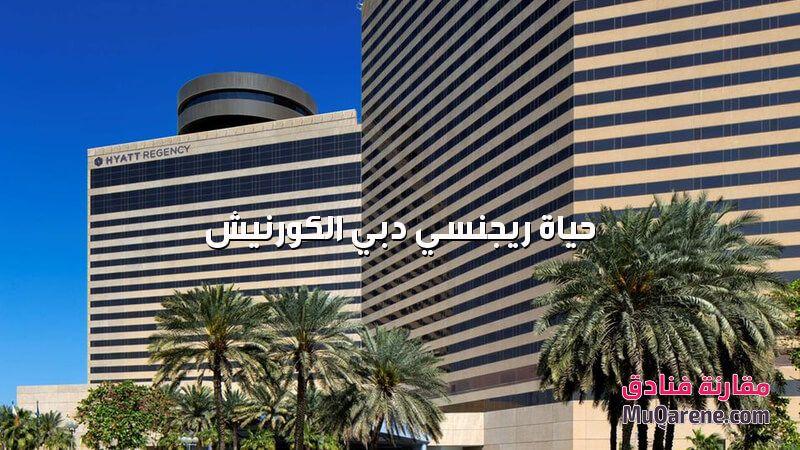 7 فنادق دبي خمس نجوم على البحر حياة ريجنسي دبي الكورنيش فندق حياة ريجنسي دبي الامارات Hyatt Regency Dubai Corniche حاصل ع Five Star Hotel Dubai Hotel