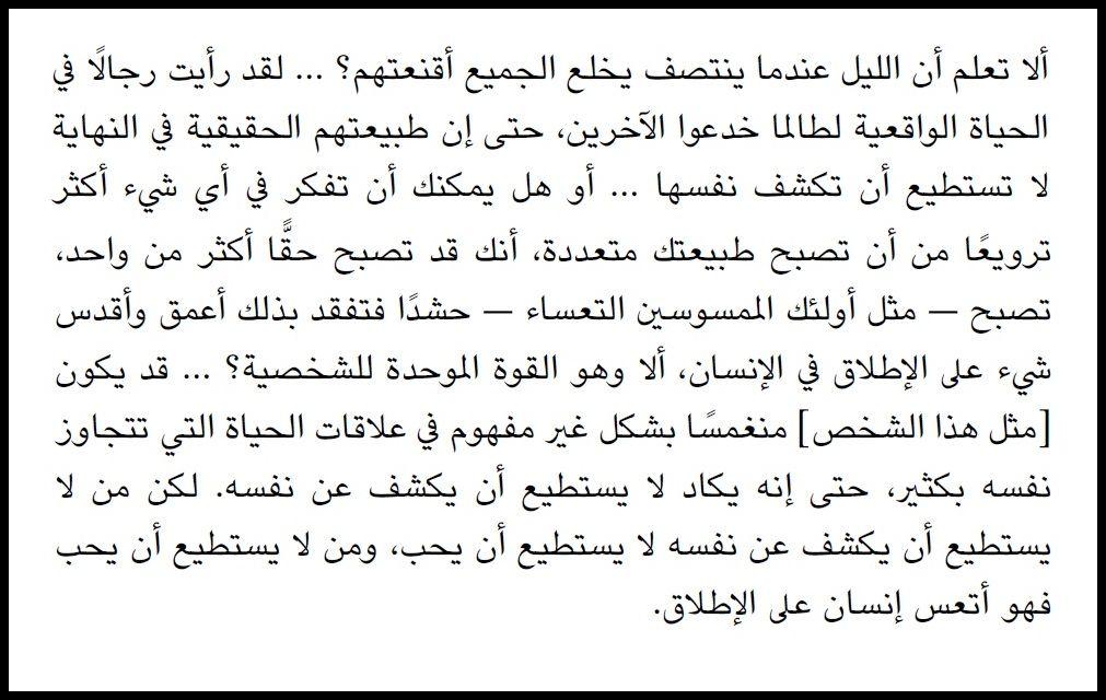 سورين كيركجارد | Arabic quotes