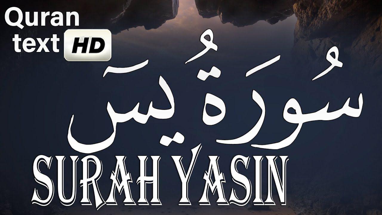 سورة يس كامله قران كريم بصوت جميل جدا جدا Surah Yasin With Arabic Tex Quran Text Arabic Text Arabic