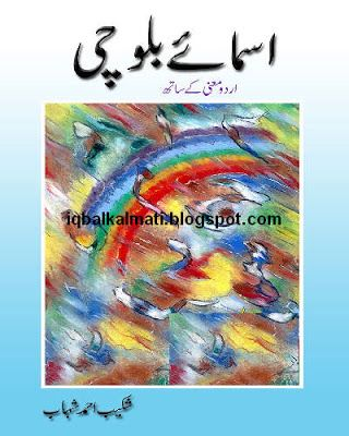 Balochi Names Dictionary With Urdu Meaning by Shakeeb Ahmad
