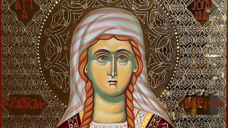 Αγία Ακυλίνη-13 Ιουνίου: Φρικτά βασανιστήρια και θαυμαστός βίος ...