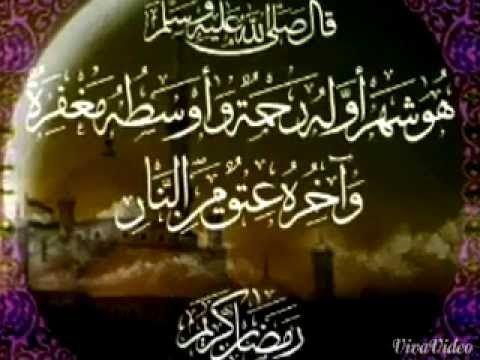 تهنئة رمضان مرحب شهر الخير Youtube