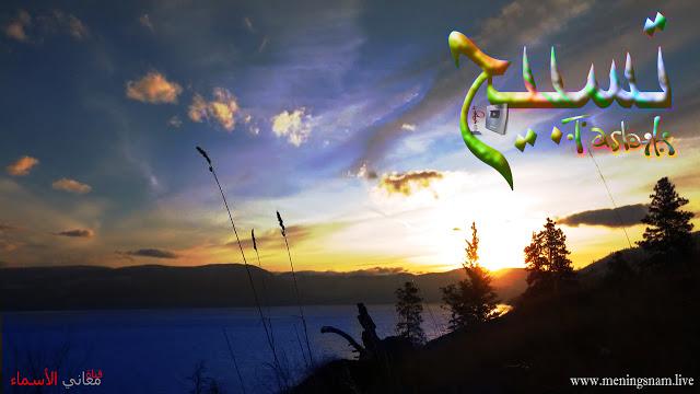 معنى اسم تسبيح وصفات حامل و حاملة هذ الاسم Tasbih Natural Landmarks Nature Landmarks