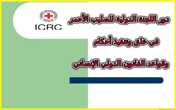 دور اللجنة الدولية للصليب الأحمر في خلق وتنفيذ أحكام وقواعد القانون الدولي الإنساني Letters Education Symbols