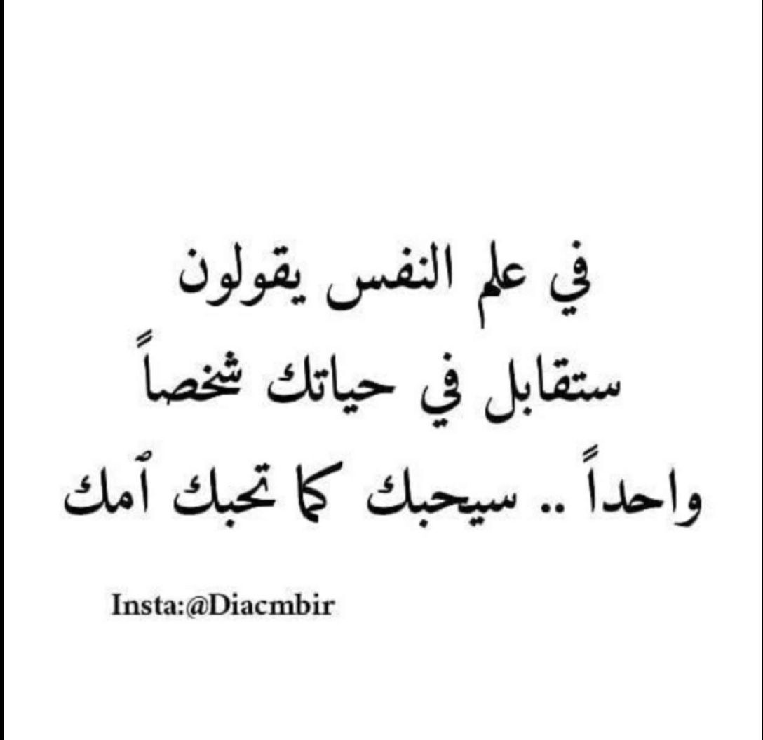 Pin By Yuomna Hamed On كن ايجابي Proverbs Quotes Arabic Love Quotes Romantic Quotes