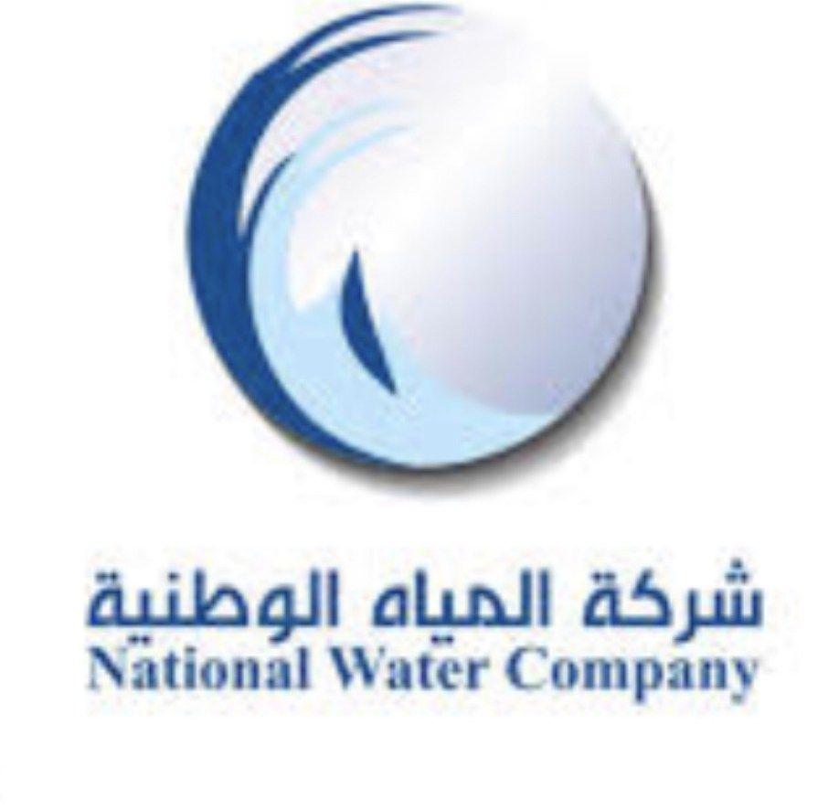 متابعات الوظائف شركة المياه الوطنية تعلن عن توفر وظائف شاغرة برواتب اعلى 5000 ريال وظائف سعوديه شاغره Tech Company Logos Vodafone Logo Company Logo