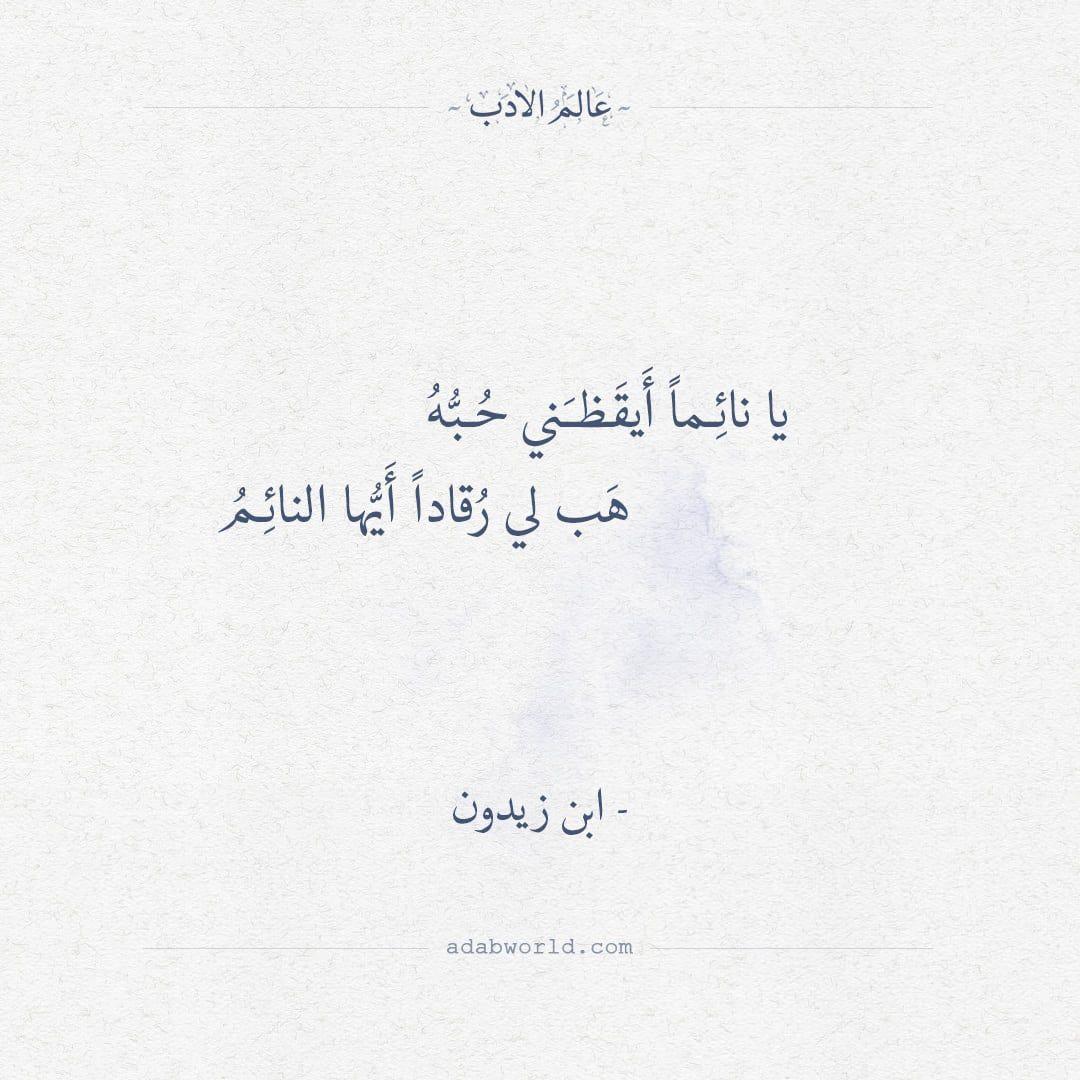يا نائما أيقظني حبه ابن زيدون عالم الأدب Arabic Quotes Quotes Words
