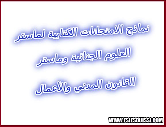 نماذج الامتحانات الكتابية لماستر العلوم الجنائية وماستر القانون المدني والأعمال Tech Company Logos Company Logo Education
