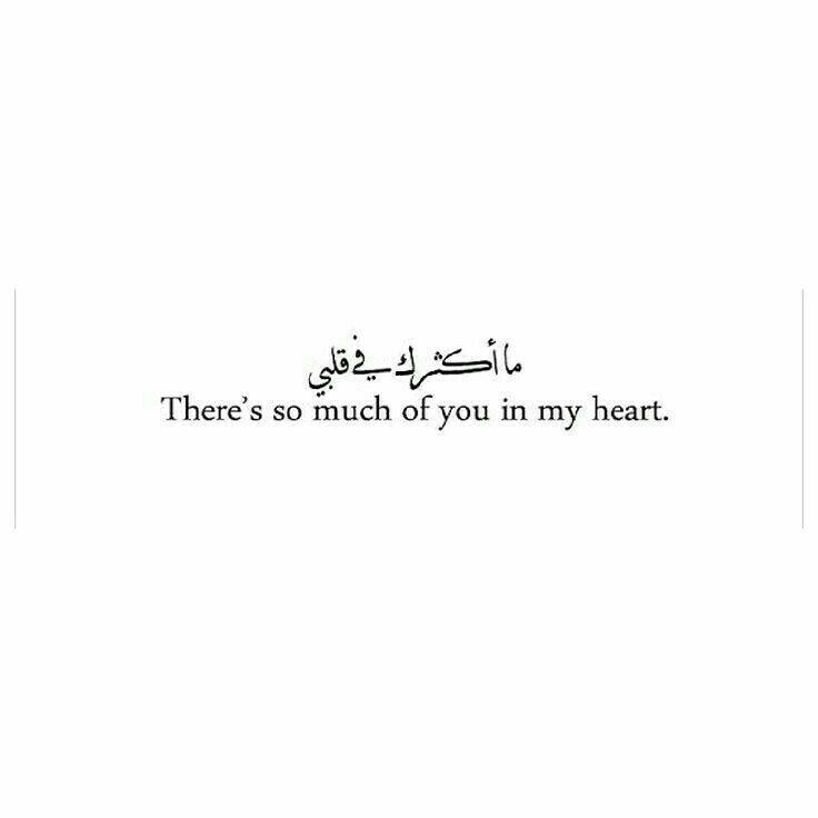 Liebessprüche arabische Schöne Liebessprüche