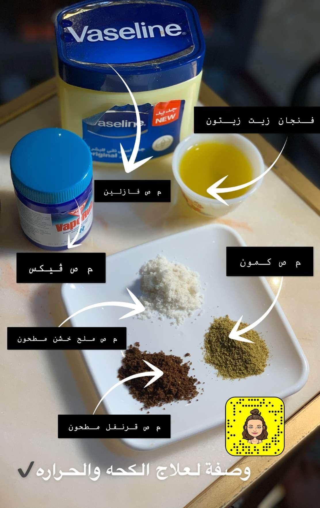 كحه و حراره Food Condiments Vaseline