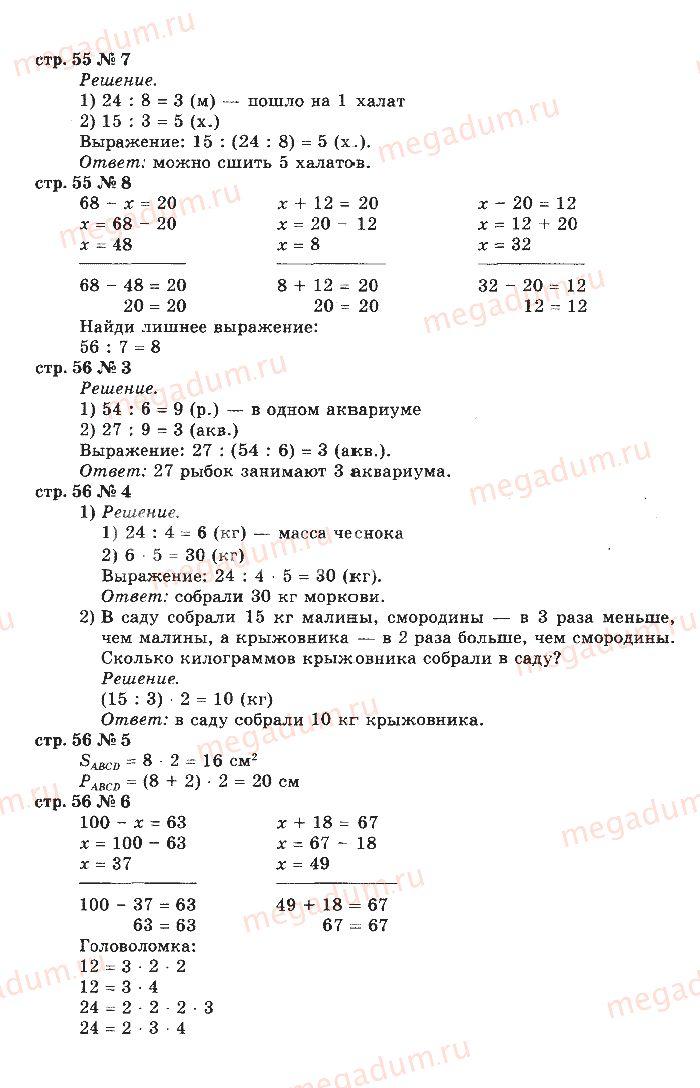 Страница 67 решения и ответы к учебнику математика, 3 класс 1ч.
