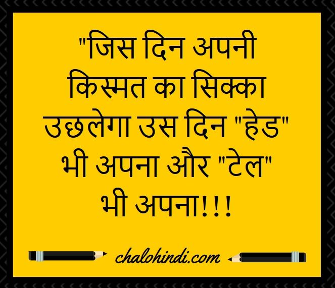 71 Inspirational Quotes in Hindi Language in one Line with Images 2020   Hindi quotes. Inspirational quotes in hindi. Inspirational quotes