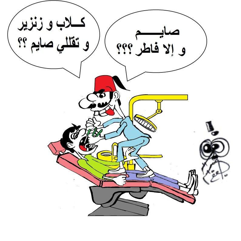 إحم سؤال إنت صايم اليوم و إلا فاطر جاوبني يرحم والديك رمضان يجمعنا Fictional Characters Character Art