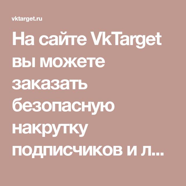 vktarget накрутка подписчиков