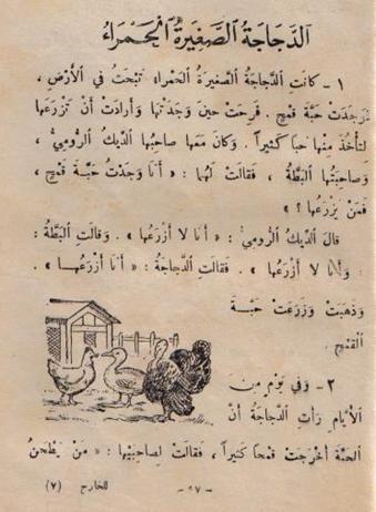 من كتاب القراءة المصورة الجزء الأول أحن إلى كتابي Learning Arabic Arabic Books Learn Arabic Language