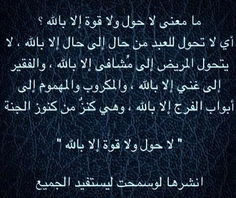 Abdel R Alzaabi On Twitter Cool Words Islamic Quotes Islamic Quotes Quran