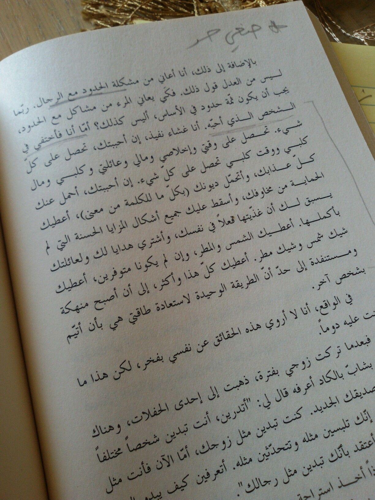 كتاب اليزابيث جيلبرت طعام صلاة حب يستحق القراااءة تفاصيل ملهمه