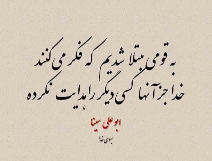 قومی که می اندیشند خدا فقط برای آنهاست Persian Quotes Farsi Poem Funny Education Quotes