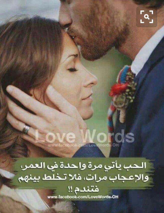 حافظ على الحب لانو حقيقي و لانو بدوم العمر كلووو الاعجاب بكون شي موزيف وبروح Love Words Funny Quotes Roman Love