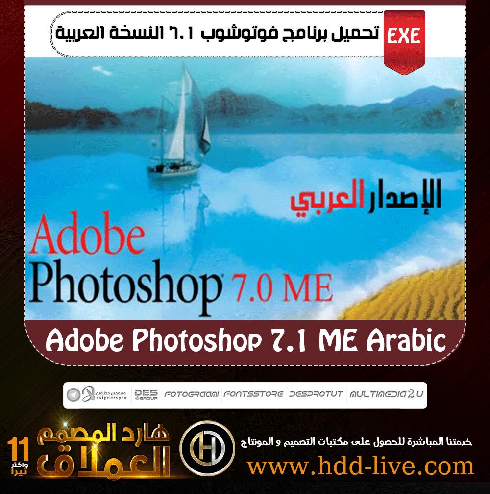تحميل برنامج فوتوشوب 7 1 النسخة العربية Adobe Photoshop 7 1 Me Arabic Photoshop 7 Photoshop Adobe Photoshop