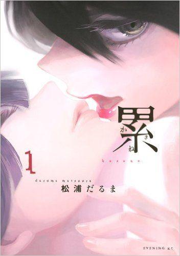 累(1) (イブニングKC) | 松浦 だるま |本 | 通販 | Amazon