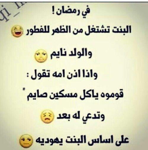 هههههههههه Funny Quotes Friends Quotes Arabic Funny