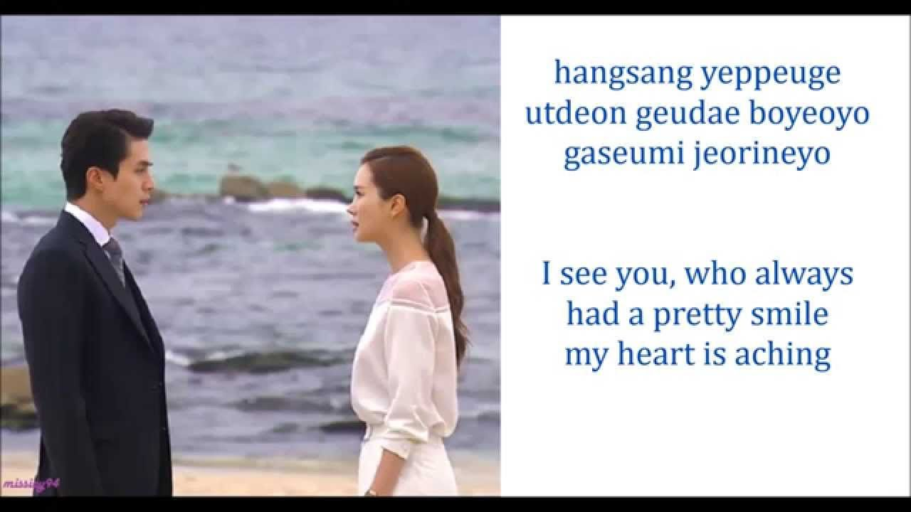 The One Because It S You Hotel King Ost Lyrics Rom Eng With