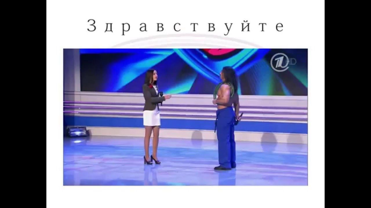Russian language for beginners First lesson (How to say