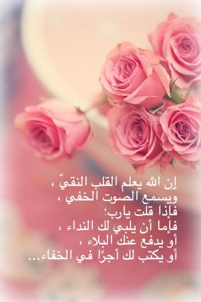Beautiful Islamic Quotes Islamic Pictures Arabic Quotes