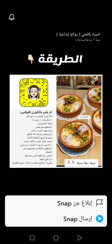 ام علي Recipes Arabic Food Sweets Recipes
