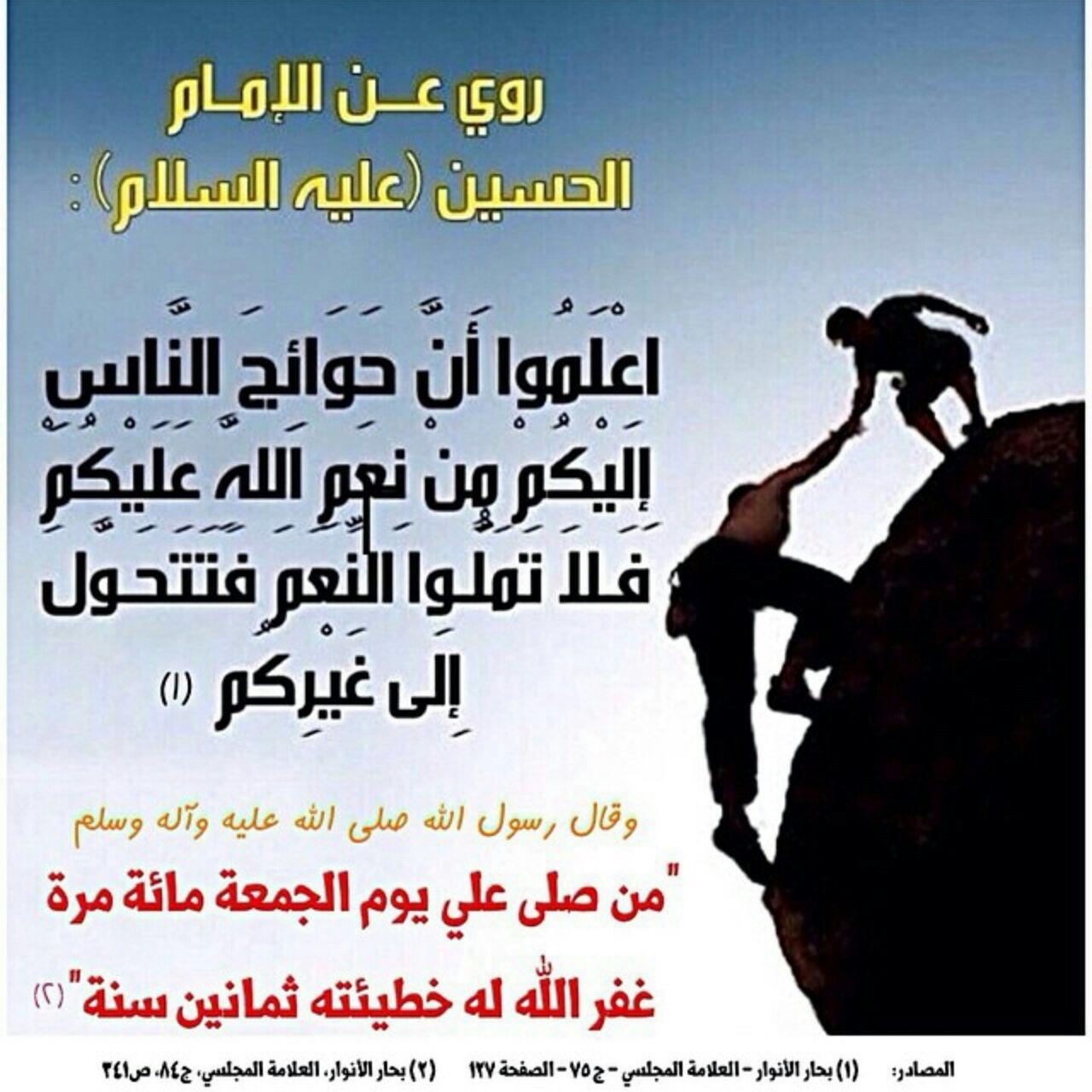 من أقوال الامام الحسين ع Ali Quotes Imam Ali Quotes Proverbs Quotes