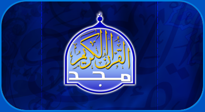 قناة المجد للقرآن الكريم الفضائية تردد 12054 الإستقطاب عمودى تصحيح الخطأ 5 6 Http Www Quran Tv Https Www Quran Biology Art Quran In English