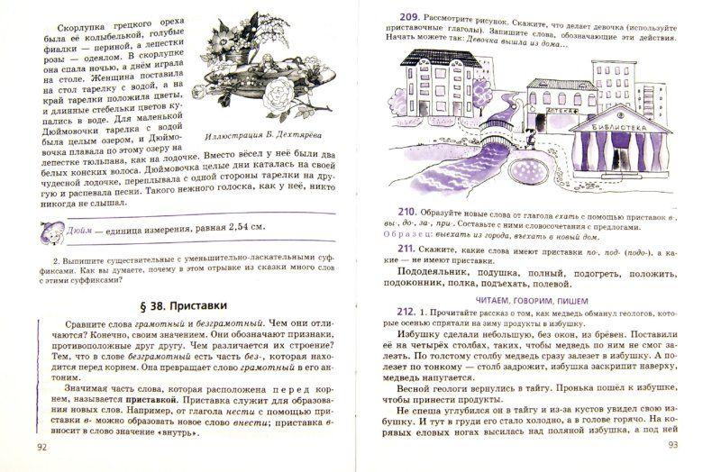 5 класс решебник по татарскому языку р.з.хейдерова