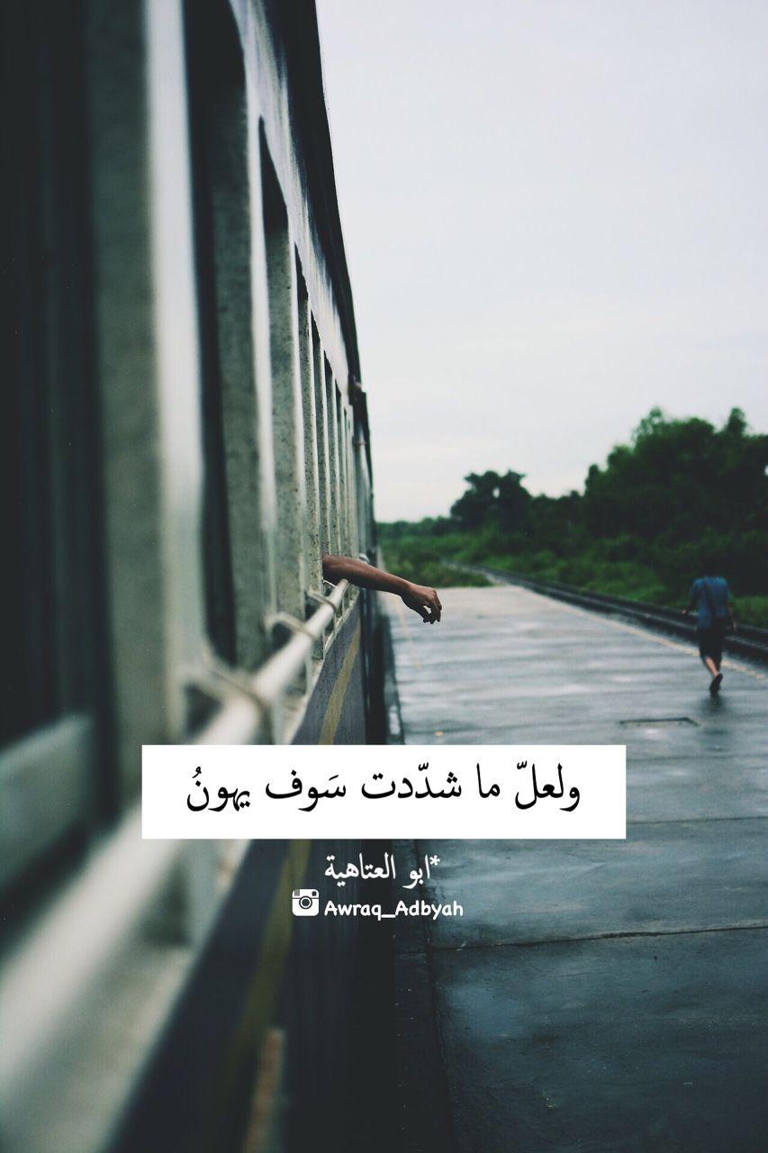 أوراق أدبية شعر أدب و اقتباسات Arabic Love Quotes Arabic Quotes Love Quotes