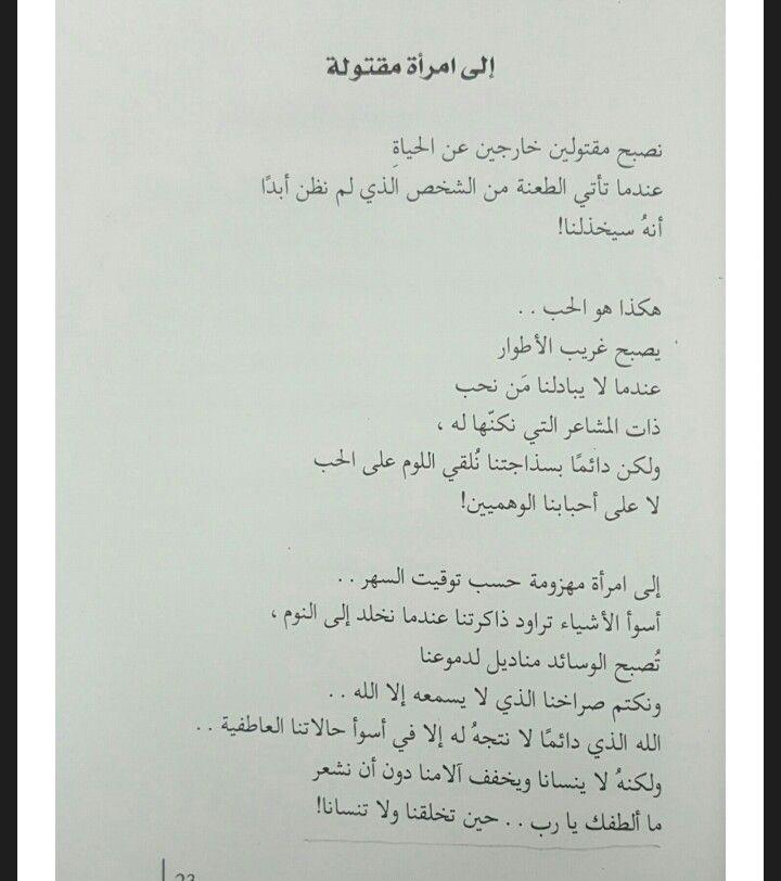 Pin By Rozalin Rozalin On كلمات من القلب Math Person Bullet Journal