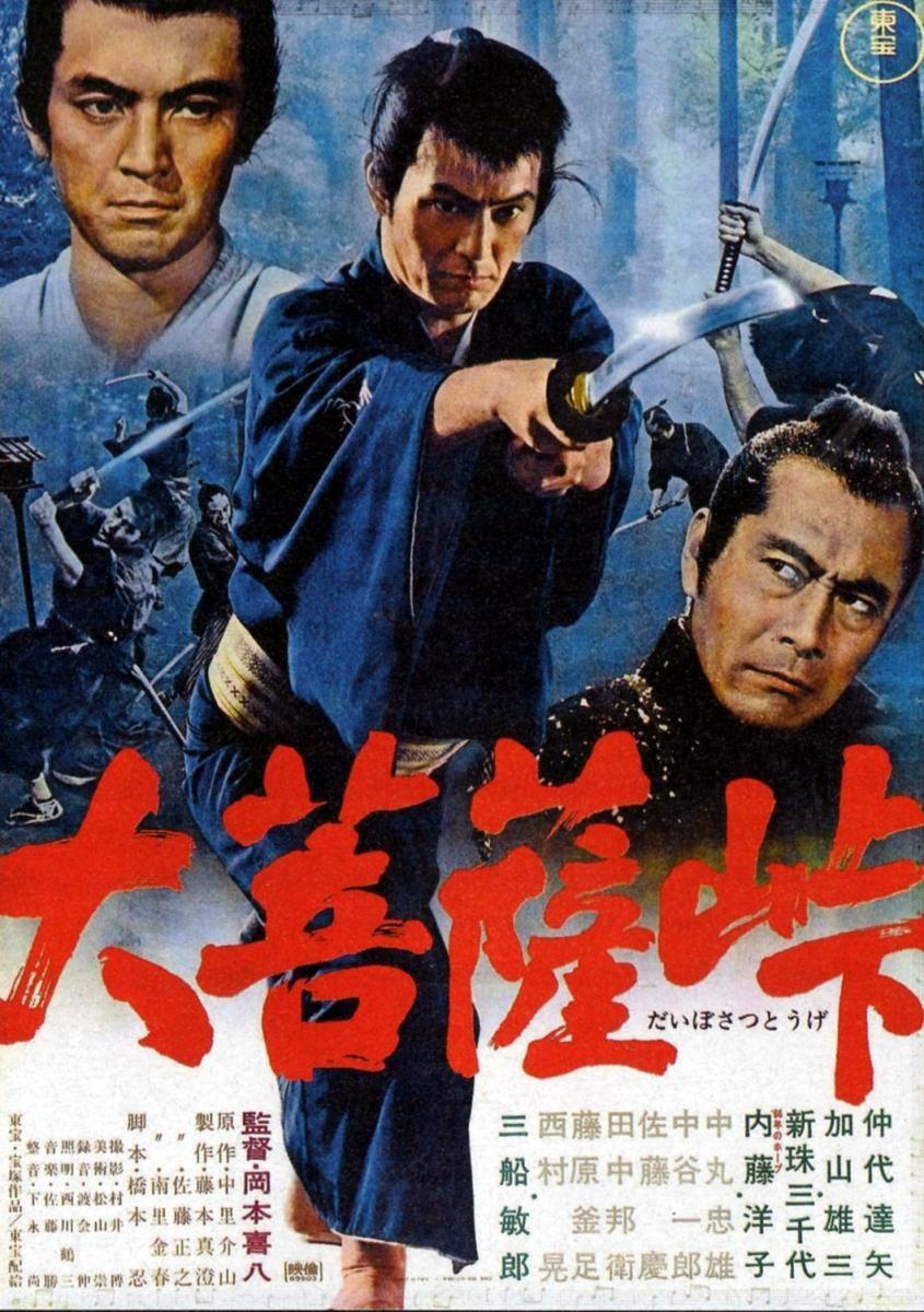 La espada del mal / Dai-bosatsu tôge / Sword of Doom (1966) - Kihachi  Okamoto | Películas de artes marciales, Carteles de películas, Cine