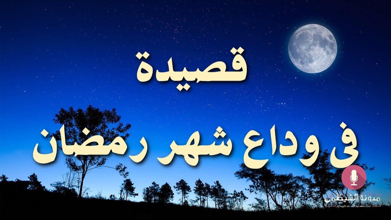 وداع شهر رمضان