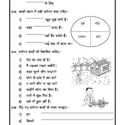 Worksheet Of Hindi Grammar Sarvanam In Hindi Hindi Grammar Hindi Language Hindi Worksheets Grammar Workbook Grammar Worksheets