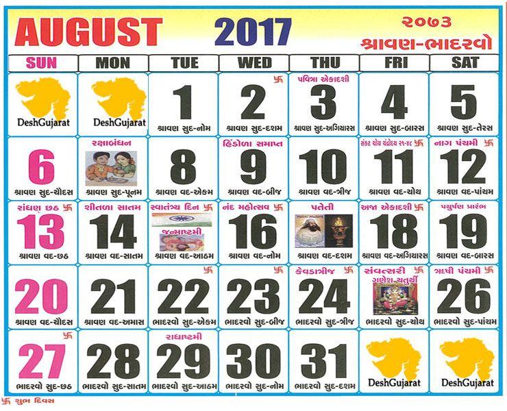 Gujarati Calendar 2020 Vikram Samvat Year 2076 August Calendar