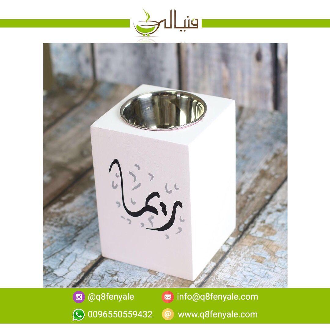 متجر فنيالي هو مشروع كويتي للطباعة الحرارية على الاواني المنزلية والكتابه على المباخر الخشب صورة مبخر حجم صغير باس Incense Holders Container Incense