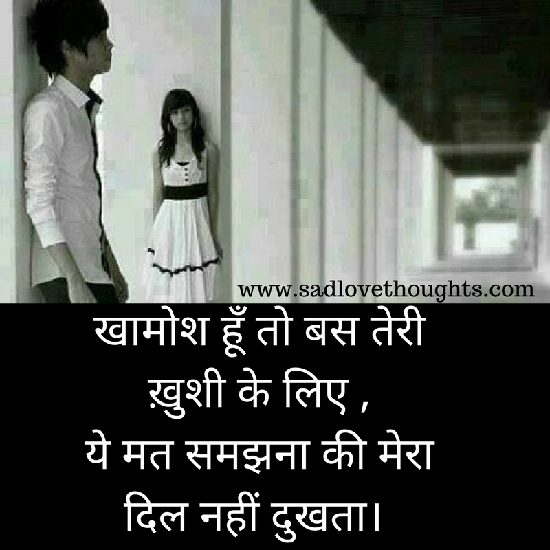 Sad Boy Alone Quotes: Sad Alone Status In Hindi For Facebook