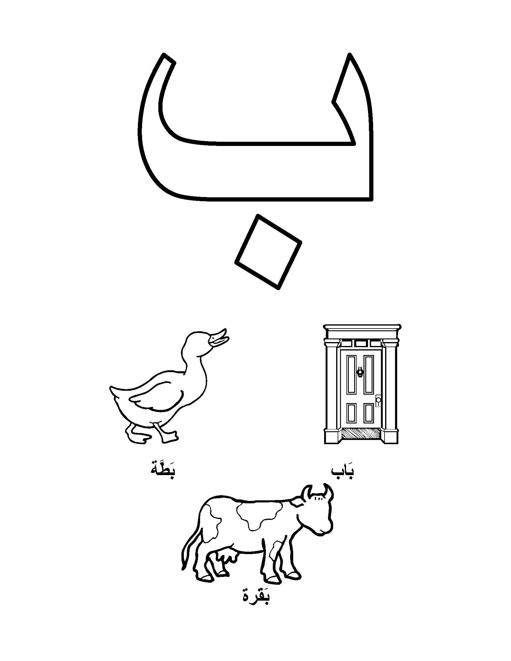Uhalr Free Printable Arabic Worksheets