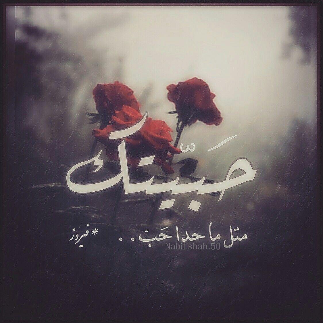 حبيتك متل ما حدا حب فيروز فيروزيات صباح الخير قهوة قهوتي تصميم تصاميم كلمات كلام حب غزل Nabilshah Arabic Love Quotes Arabic Quotes Love Words